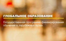 Выпускники СФУ получили гранты на обучение в европейских вузах