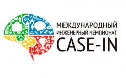 В СФУ пройдёт отборочный этап инженерного чемпионата «Case-In»