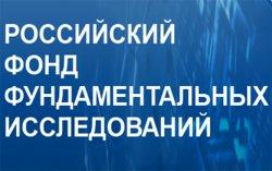 Научные проекты СФУ поддержаны РФФИ