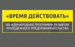 В СФУ организуют трансляцию вебинаров по предпринимательству